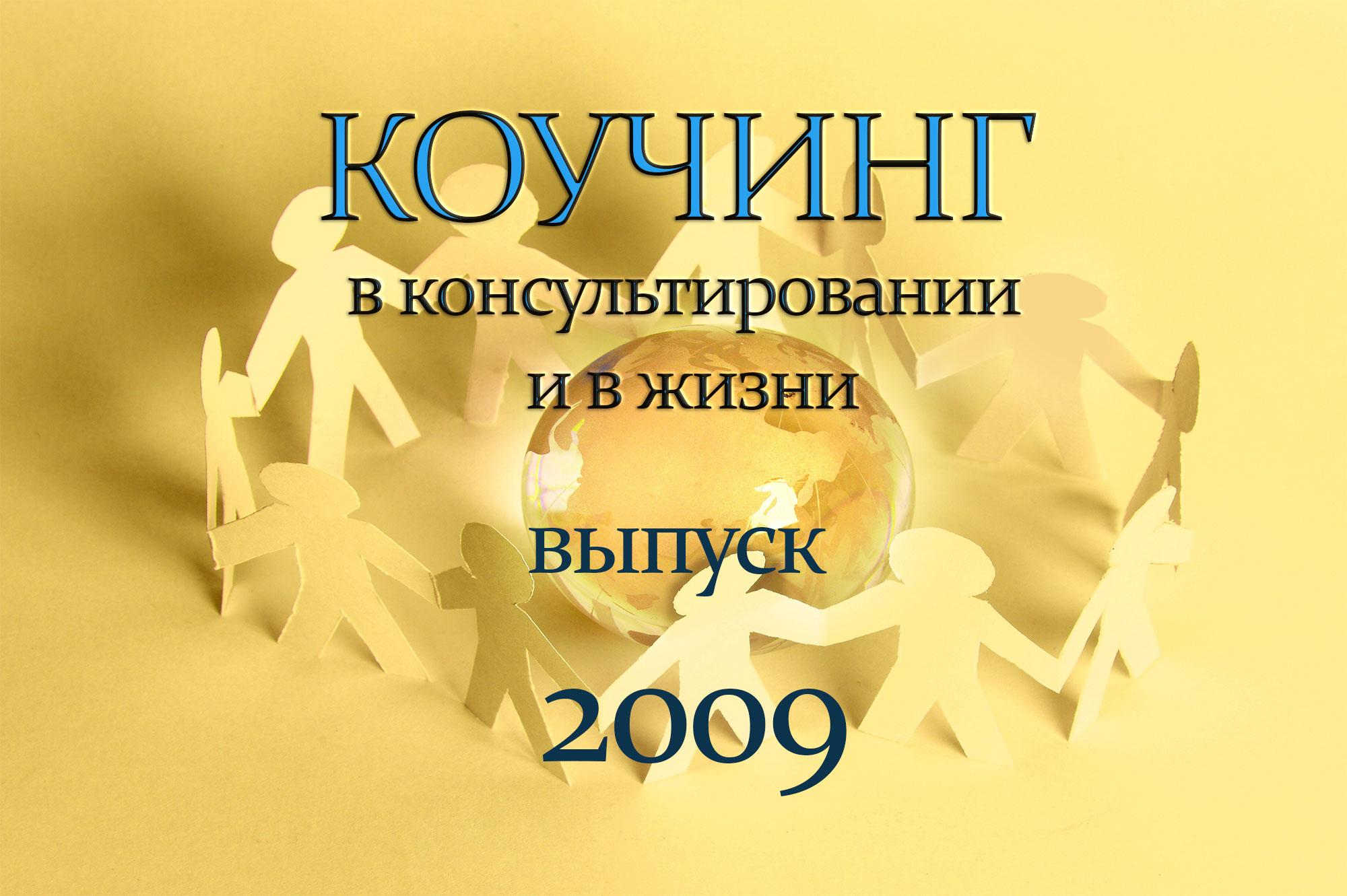http://psyholog.biz/wp-content/uploads/2017/09/kouching2009.jpg
