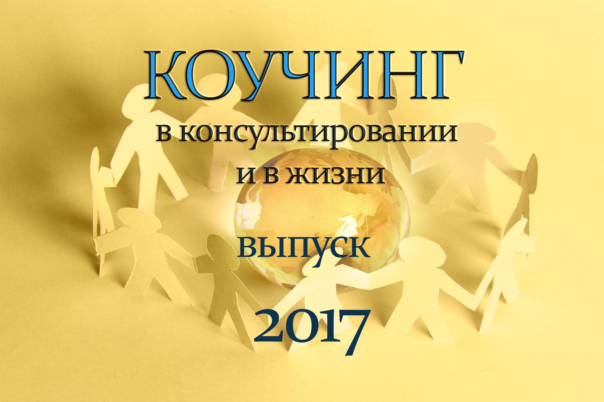 http://psyholog.biz/wp-content/uploads/2017/09/kouching2017.jpg